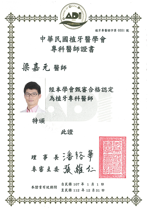 梁嘉元 醫師 2