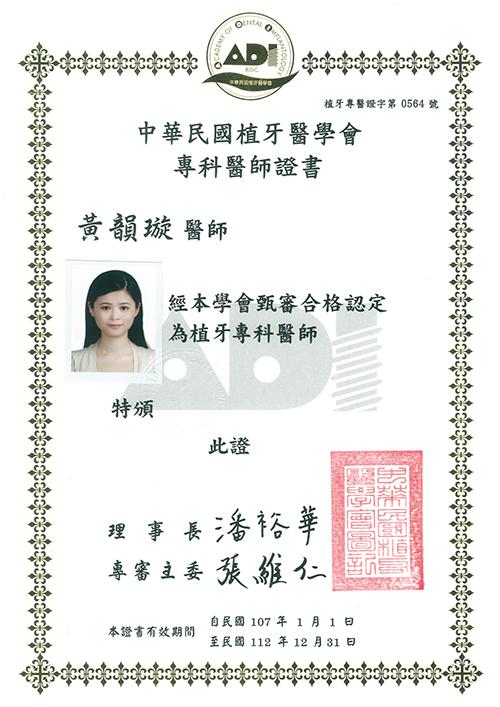 黃韻璇 醫師 2